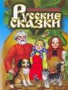 Цыганков И. - Самые лучшие русские сказки' обложка книги