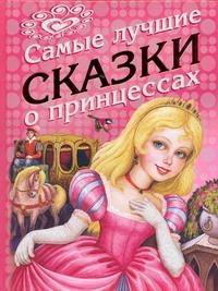 Самые лучшие сказки о принцессах Кравец Г.Н.