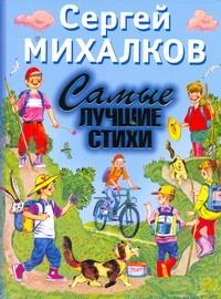 Самые лучшие стихи Михалков С.В.