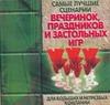 Брестский А.И. - Самые лучшие сценарии вечеринок, праздников и застольных игр' обложка книги