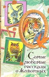 Эдельман Юрий Дмитриевич - Самые любимые рассказы о животных обложка книги