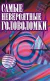 Таунзенд Ч.Б. - Самые невероятные головоломки' обложка книги