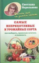 Королькова С.М. - Самые неприхотливые и урожайные сорта' обложка книги