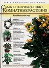 Маккалистер Р. - Самые неприхотливые комнатные растения' обложка книги