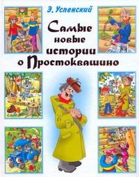 Самые новые истории о Простоквашино Успенский Э.Н.