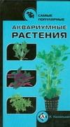 Кассельман К. - Самые популярные аквариумные растения' обложка книги