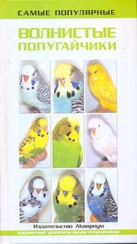 Самые популярные волнистые попугайчики Винс Т.