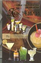 Синяк А.А. - Самые популярные и модные коктейли' обложка книги