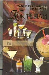 Самые популярные и модные коктейли Синяк А.А.