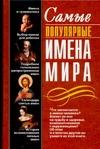 Круковер В. - Самые популярные имена мира' обложка книги
