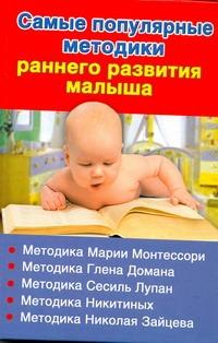 Самые популярные методики раннего развития малыша Дмитриева В.Г.