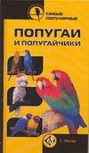 Пинтер Г. - Самые популярные попугаи и попугайчики' обложка книги