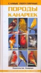 Шпайхер К. - Самые популярные породы канареек' обложка книги