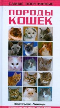 Самые популярные породы кошек Корнеева О.А.
