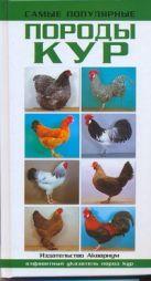 Шмидт Хорст - Самые популярные породы кур' обложка книги