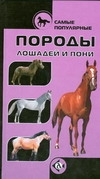 Самые популярные породы лошадей и пони Розенфельд С.Б.