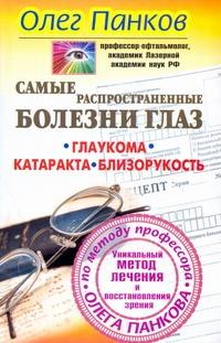 Панков О.П. - Самые распространенные болезни глаз. Глаукома. Катаракта. Близорукость обложка книги