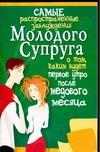 Брестский А.И. - Самые распространенные заблуждения молодого супруга' обложка книги