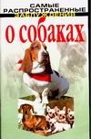 Дудинский Д.И. - Самые распространенные заблуждения о собаках' обложка книги