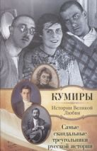 Кузьменко П.В. - Самые скандальные треугольники русской истории' обложка книги