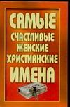 Анохина Н. - Самые счастливые женские христианские имена' обложка книги