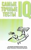 Самые точные тесты  IQ тестов Рассел К.