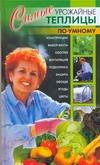 Беляев Н.В. - Самые урожайные теплицы по-умному' обложка книги