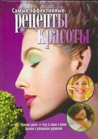 Самые эффективные рецепты красоты Титова Елена Николаевна