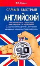 Бгашев В.Н. - Самый быстрый английский' обложка книги