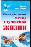 Богданович В. - Самый действенный метод улучшения жизни' обложка книги