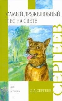 цена на Сергеев Л.А. Самый дружелюбный пес на свете. Железный дым