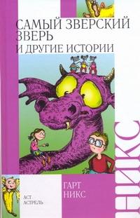 Никс Г. - Самый зверский зверь и другие истории обложка книги