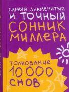 Миллер Г. - Самый знаменитый и точный сонник Миллера. Толкования 10 000 снов' обложка книги
