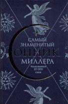 Миллер Г. - Самый знаменитый сонник Миллера. Толкования 10 000 снов' обложка книги