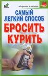 Миллер М. - Самый легкий способ бросить курить' обложка книги