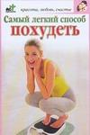 Самый легкий способ похудеть Гурьянова Л.С.