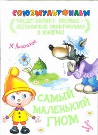 Липскеров М.Ф. - Самый маленький гном обложка книги