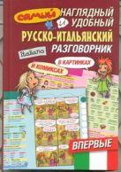 Эль Гард - Самый наглядный и удобный русско-итальянский разговорник [в картинках и комиксах' обложка книги
