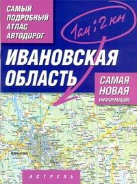 Самый подробный атлас автодорог России. Ивановская область .