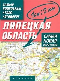 Самый подробный атлас автодорог России. Липецкая область .