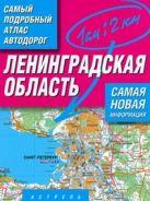 Притворов А.П. - Самый подробный атлас автодорог. Ленинградская область' обложка книги