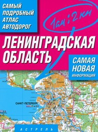 Самый подробный атлас автодорог. Ленинградская область Притворов А.П.