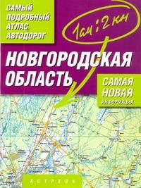 Самый подробный атлас автодорог. Новгородская область .