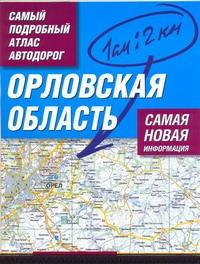 Самый подробный атлас автодорог. Орловская область .
