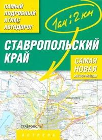 Самый подробный атлас автодорог. Ставропольский край .