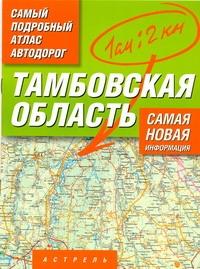 Самый подробный атлас автодорог. Тамбовская область .