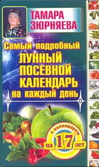 Самый подробный лунный посевной календарь на каждый день (с календарем на 17 лет Зюрняева Тамара