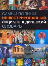 Самый полный иллюстрированный энциклопедический словарь от book24.ru