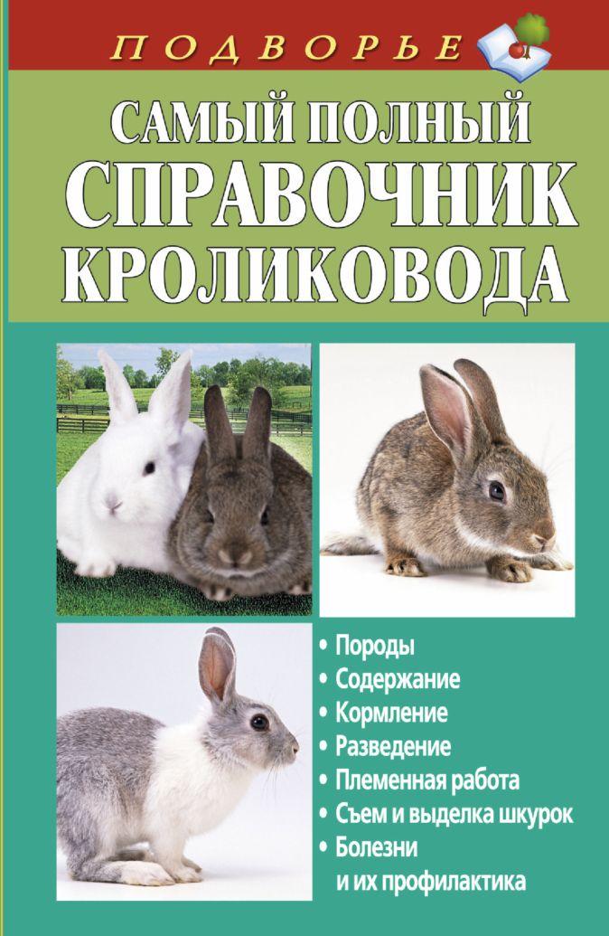 Снегов А. - Самый полный справочник кроликовода обложка книги
