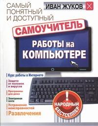 Самый понятный и доступный самоучитель работы на компьютере
